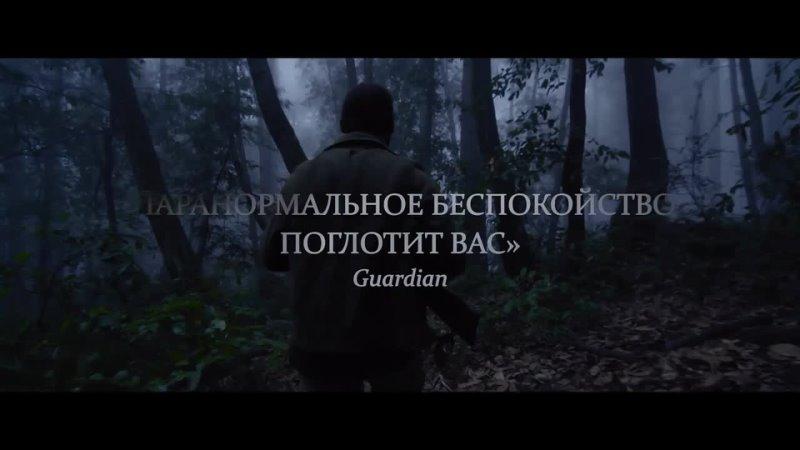 Лес призраков Сатор