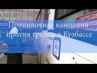 Прививочная кампания против гриппа в Кузбассе.mp4