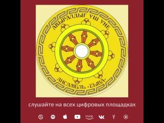 Видео от Центр тувинской культуры