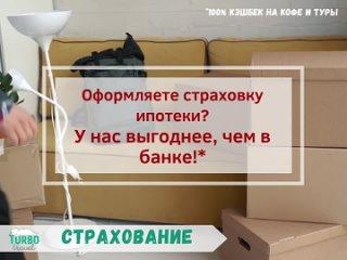 Видео от Турботревел - туры, страховки, билеты, круизы