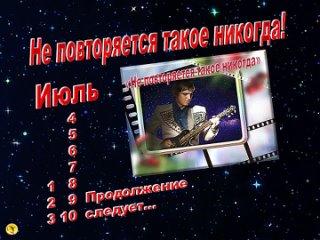 Клип - календарь Песни Валентина Дьяконова