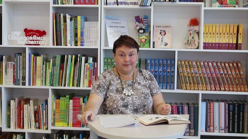 Видео от Твоя Детская библиотека в Гаврилов Яме