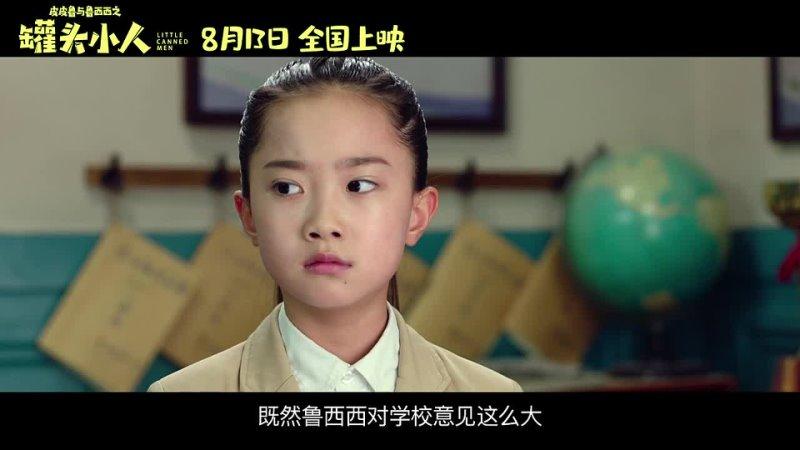 Трейлер фильма Консервные человечки Little Canned Men Китай 2021