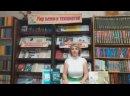 Видео от МБУК ЦГБС для взрослых