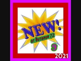 Сборник - NEW от Виталия72 - 2021 (9)