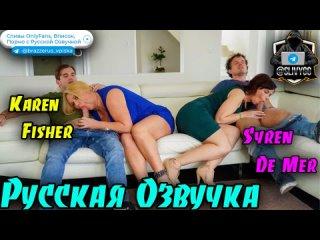 Karen Fisher, Syren De Mer порно с русской озвучкой фулл большие сиськи минет анал групповой секс hd 1080 brazzers home porn