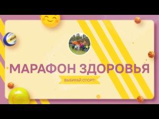 МАРАФОН ЗДОРОВЬЯ ДОЛ ПИОНЕР