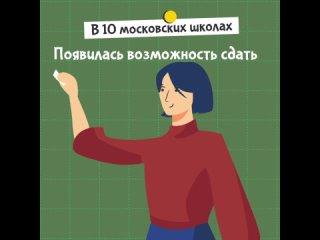 Почему в Москве ввели экспресс- тестирование школь...