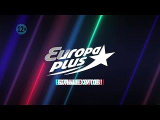 Видео от Европа Плюс Томск [Offiсial Community]