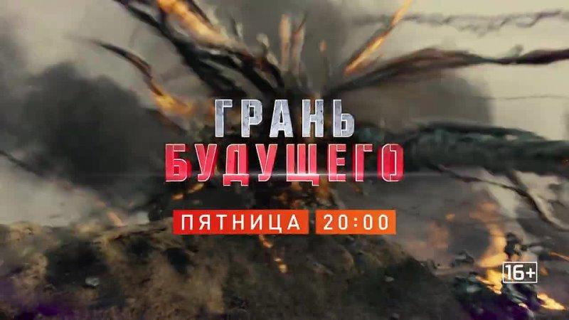 Грань будущего РЕНТВ