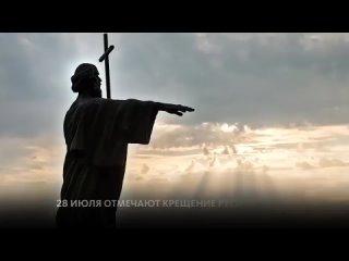 День Крещения Руси.mp4