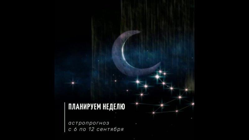 Видео от Астролог Уфа Елена Либра