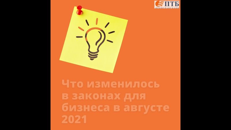 Видео от Банк ПТБ ООО