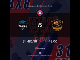 ФК Ураган - Rampage / 1/16 финала кубка 8Х8 / Лето 2021