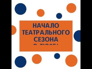 Video by Театр юного зрителя | ТЮЗ Екатеринбург