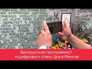 В Минске оцифровали стену Цоя.mp4