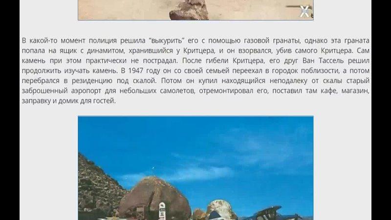 ПРИШЕЛЬЦЫ И МАШИНА ВРЕМЕНИ Тайны гигантского камня в пустыне Мохаве