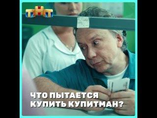 """""""Интерны"""" сегодня в 14:00 на ТНТ"""
