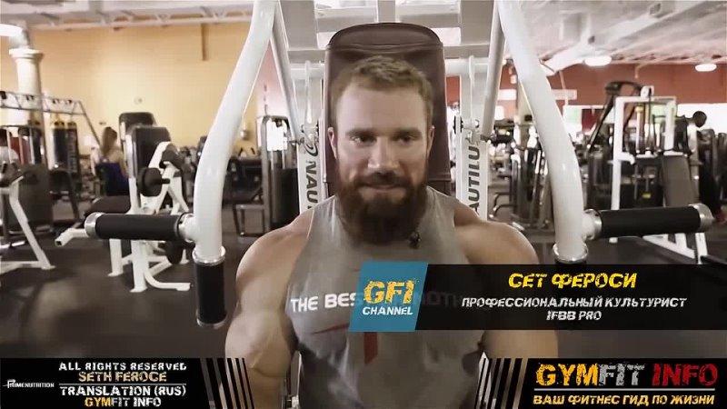 GymFit INFO СЕТ ФЕРОСИ Крутейшая тренировка груди от АМЕРИКАНСКОГО ДЕРЕВЕНЩИНЫ GymFit INFO