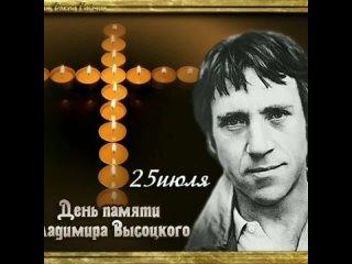 Высоцкий.mp4