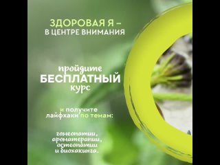 Видео от Буарон Россия / Boiron