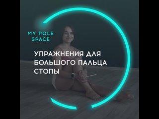 Упражнения для большого пальца стопы- My Pole Space