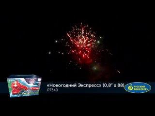 "Новогодний Экспресс P7340 (0,8""х 88)"