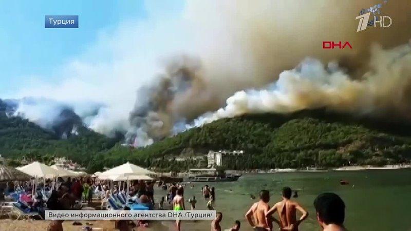 Россия поможет Турции в тушении пожаров