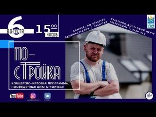 Video by Культурно-досуговый центр «Заречный»