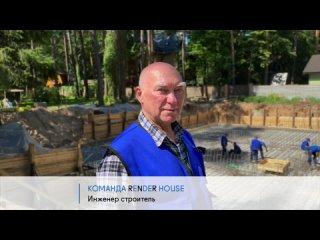 Видео от Строительная компания Render House