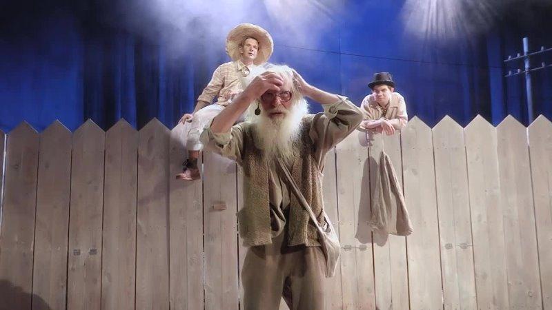 Приключения Тома Сойера Саратовский академический театр юного зрителя имени Ю П Киселёва