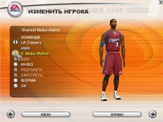 ☯ NBA 2003 ☯ Draft team ☯ LA Clippers ☯