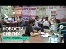 Видео от СибГИУ Университет с историей