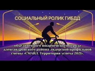 Видео от Александровские Вести