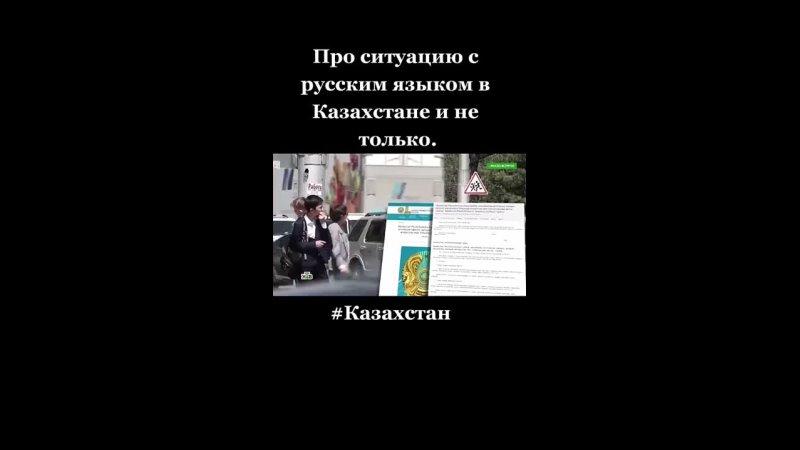 Ситуация с русским языком в казахстане mp4