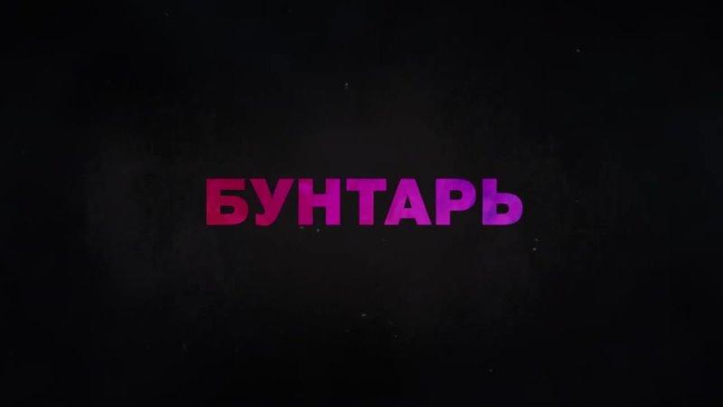 Заппа Zappa 2020 трейлер фильма с русскими субтитрами