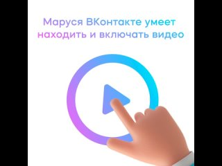 Маруся, найди видео ВКонтакте