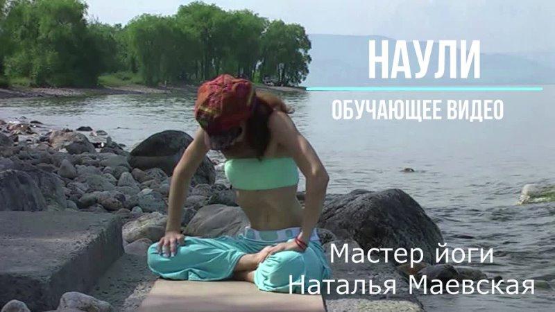 Видео от Натальи Маевской