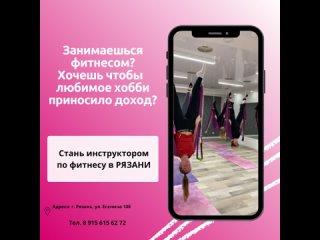 "Женский фитнес-клуб ""Ufit"" | Рязань kullanıcısından video"
