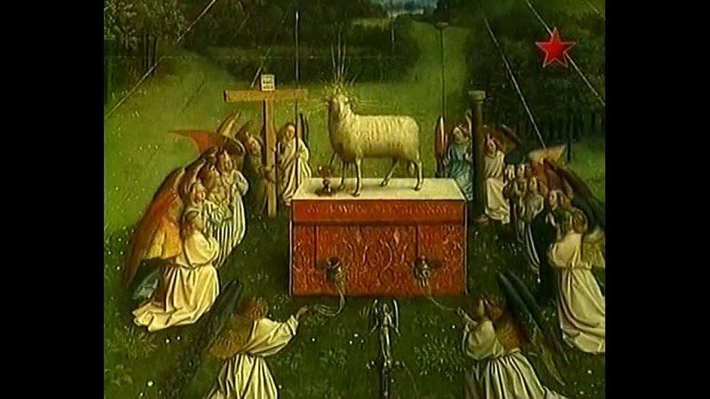 Гентский алтарь Тайная история искусства