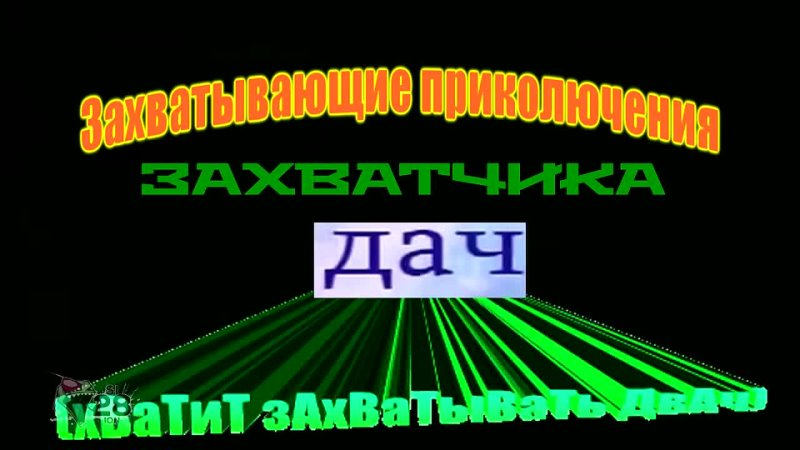 SI28ION RYTP RYTP Захватчик Зим строит коммунизм