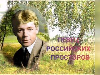 ПЕВЕЦ РОССИЙСКИХ ПРОСТОРОВ ЕСЕНИН.mp4