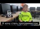 Выпускники группы KIDS Компьютерной Академии РУБИКОН