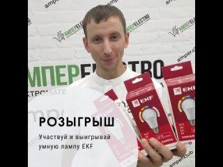 Розыгрыш умных ламп АМПЕР ЭЛЕКТРО
