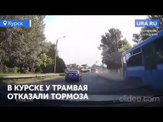 У трамвая в Курске отказали тормоза