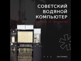 Советский водяной компьютер | IT-история