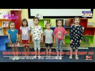 Видео от Самарская областная детская библиотека