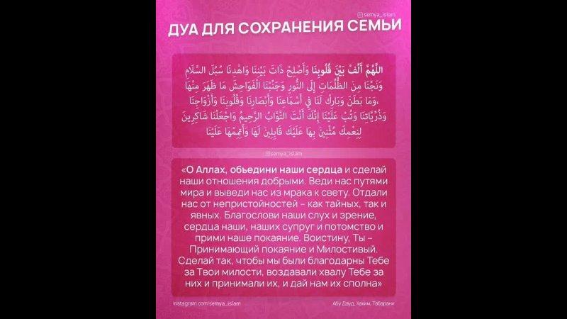 Дуа для сохранения семьи Дуа чтобы муж любил жену Дуа для укре 1080 X 864 mp4