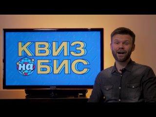 КВИЗ НА БИС (Демо-версия)