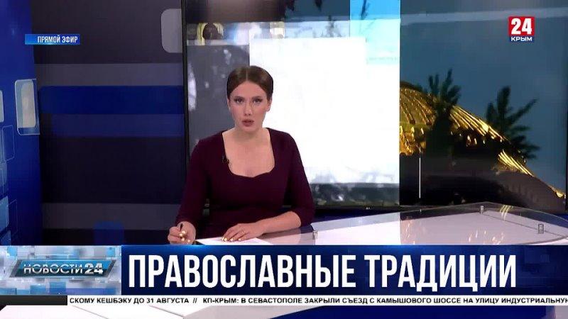 1033 годовщина крещения Руси как один из главных православных праздников отмечают в Севастополе
